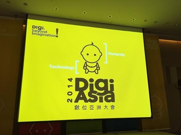 亞洲首次廣告盛會 DigiAsia 《數位亞洲大會》在台舉行 -2014-11-12-10-36-34