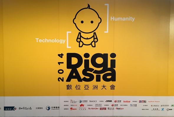 亞洲首次廣告盛會 DigiAsia 《數位亞洲大會》在台舉行 -2014-11-12-12-57-47