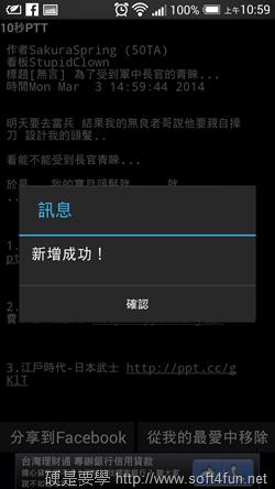只要 10 秒,快速掌握 PTT 熱門事件、爆紅正妹 Screenshot_2014-03-05-10-59-30