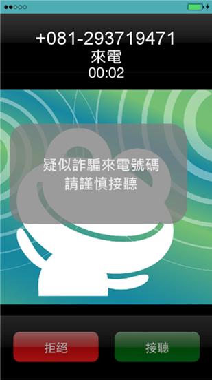 Juiker 推出反詐騙功能,但卻遭技術阻撓 juiker_1