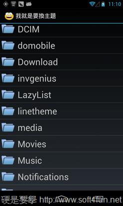 免連接電腦,讓手機可裝多款 LINE 主題並快速更換(Android) change-line-theme-03