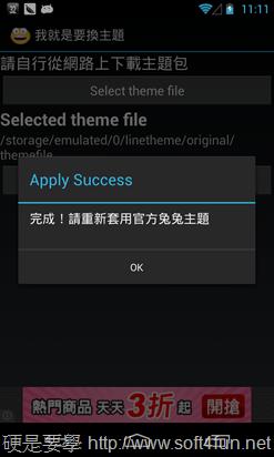免連接電腦,讓手機可裝多款 LINE 主題並快速更換(Android) change-line-theme-06