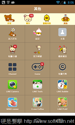 免連接電腦,讓手機可裝多款 LINE 主題並快速更換(Android) change-line-theme-10