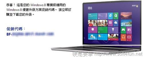 如何用 439 元升級到 Windows 8 專業版 windows-8-3_thumb
