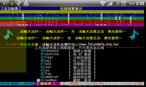 [Android] 4款 PTT 鄉民必裝的免費 BBS 瀏覽連線軟體 Android-read-bbs-14