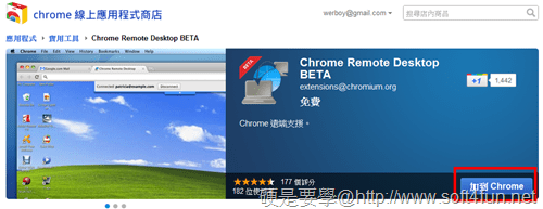 遠端遙控工具_chrome_remote_desktop_01