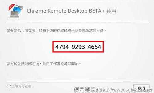 遠端遙控擴充套件「Chrome Remote Desktop」, 直接用 Chrome 遙控遠端電腦 _chrome_remote_desktop_07