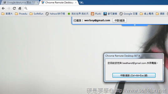 遠端遙控擴充套件「Chrome Remote Desktop」, 直接用 Chrome 遙控遠端電腦 _chrome_remote_desktop_12