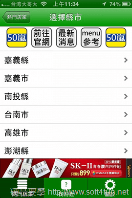 「大家來找茶」幫你定位全台 28+ 家連鎖飲料店地址(iOS/Android) -7