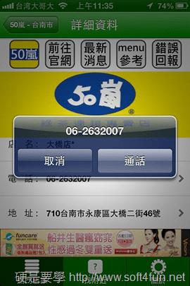 「大家來找茶」幫你定位全台 28+ 家連鎖飲料店地址(iOS/Android) -8
