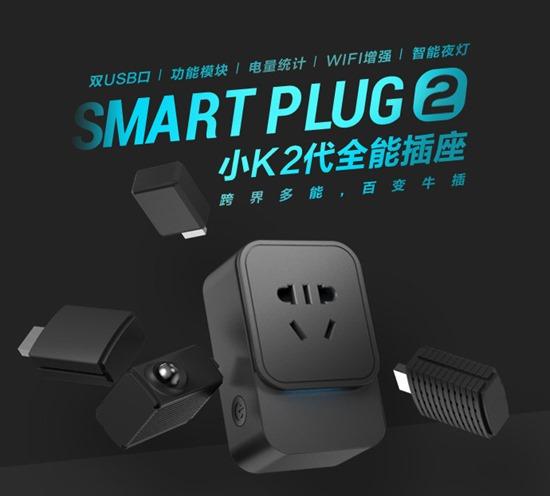 這不僅僅是一個插座:Smart Plug 2 小K 2代全能插座 cf008ae0gw1ei6j63bh98j20j60hajt4