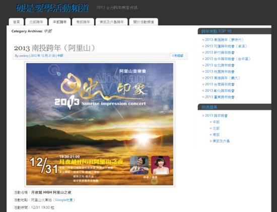 《硬是要學》推出「硬是要學活動頻道」,2013 跨年晚會活動首次登場亮相! 499ce0e592fa