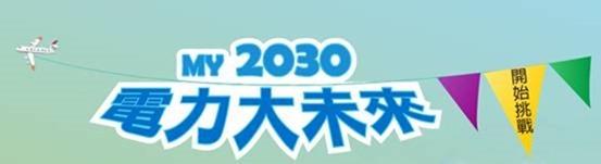2030 電力大未來 - 一起來創立你的能源政策吧! clip_image00212