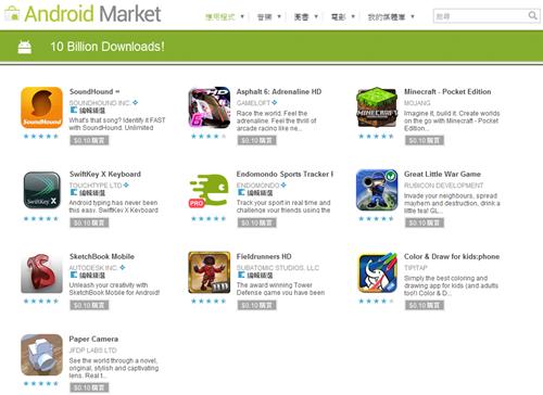 Android Market 下載10億跳樓大降價!連10天 App 優惠0.1美元 android-Market