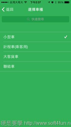 國道計程通行費試算 + 有無 eTag 收費方式懶人包 2014-01-01-14.37.43