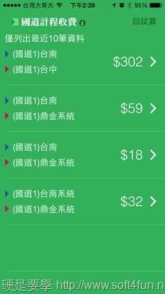 國道計程通行費試算 + 有無 eTag 收費方式懶人包 2014-01-01-14.39.51
