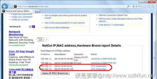 Netcut 網路剪刀手:切斷佔用區網頻寬的奧客 + 防被剪(含辨識手機、平板電腦 IP 方法) netcut__05