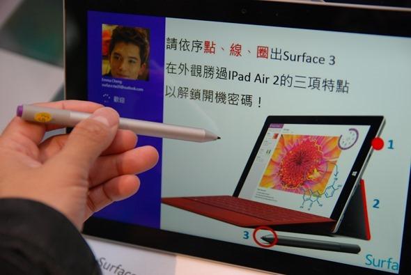 低階筆電掰掰! 微軟推出 Surface 3 筆電平板,完整 Windows 8.1 使用 Office 沒煩惱! DSC_0001