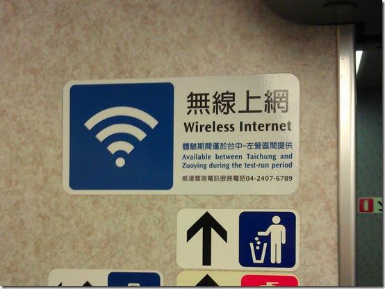 高速不漏網!你知道高鐵如何上網不中斷嗎? IMAG2559_thumb
