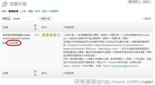 友言社交評論系統:具有分析統計平台的 WordPress留言外掛 youyan-01