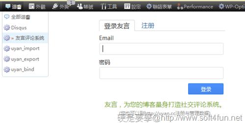 友言社交評論系統:具有分析統計平台的 WordPress留言外掛 youyan-03