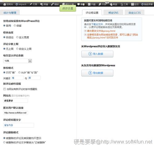 友言社交評論系統:具有分析統計平台的 WordPress留言外掛 youyan-04