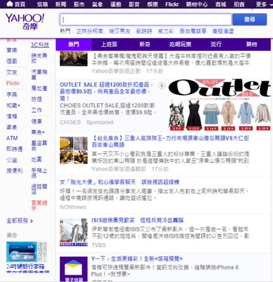 Yahoo 首頁大改版,一個專屬於「你」的首頁誕生了 image_9