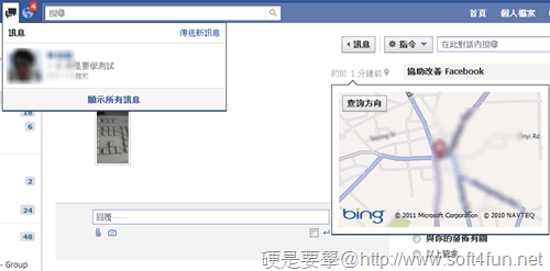 Facebook 手機即時通:Facebook Messenger 試用心得 facebook-messenger-04_3