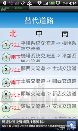 【國道路況App】i68國道資訊Live:可查國道行車路況、替代道路 app-07