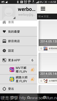 喇新聞:詳盡了解時事的新聞懶人包App 2014-05-14-10.58.20