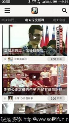 喇新聞:詳盡了解時事的新聞懶人包App clip_image006