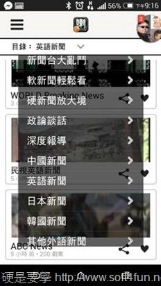 喇新聞:詳盡了解時事的新聞懶人包App clip_image010