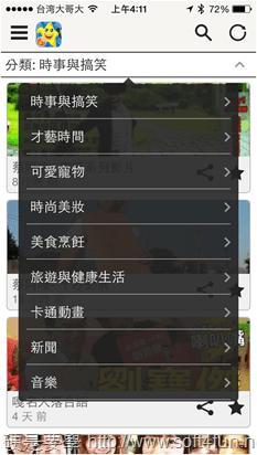 網路大明星 Flipr:追星族必備!影片一次看到爽(Android/iOS) image_10