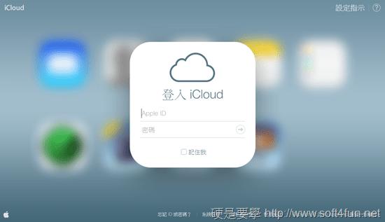 迎接 iOS 7,iCloud 網頁版完全平更新平面化設計風 3385ae1e1efc