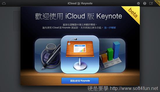 迎接 iOS 7,iCloud 網頁版完全平更新平面化設計風 keynote