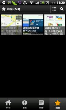 《硬是要學》APP上架 Android Market,隨時更新網站最新資訊 soft4fun_06