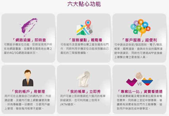 台灣之星官方APP登場,全方位打造六大貼心功能 0440afd1795e