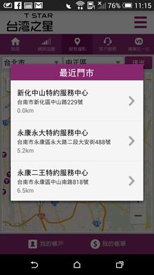 台灣之星官方APP登場,全方位打造六大貼心功能 2014112003.15.42