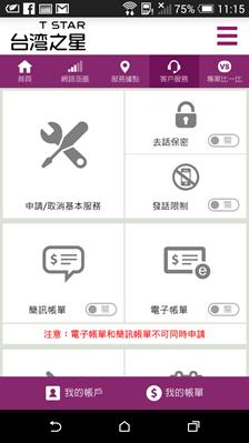 台灣之星官方APP登場,全方位打造六大貼心功能 2014112003.16.02