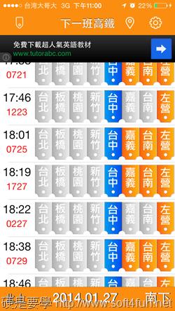 最方便的高鐵班次查詢、訂票APP:下一班高鐵 2014012723.00.51_thumb
