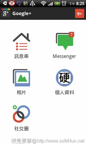 [Android軟體] Google+ APP 介面更新,有 Android 4.0 系統的味道 google-plus-app-01