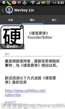 [Android軟體] Google+ APP 介面更新,有 Android 4.0 系統的味道 google-plus-app-07