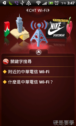 [Android / iOS] hiPage 搜go!:黃頁、旅遊、生活、CHT WiFi 查詢…超多實用功能 hipage-09