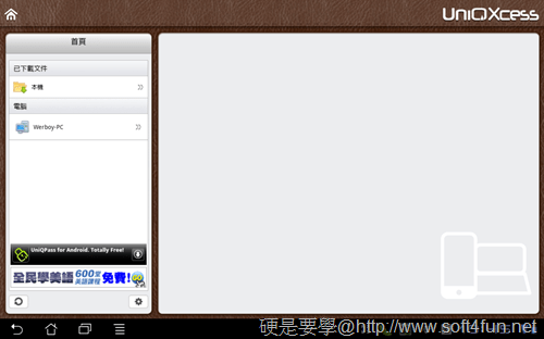 [Android平板/手機] UniQXcess:遠端資料連線工具 UniQXcess-10