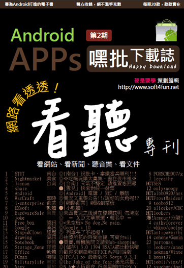 Android 應用程式電子書【Android APP's 嘿批下載誌 第二期】開放下載 8344772613aa