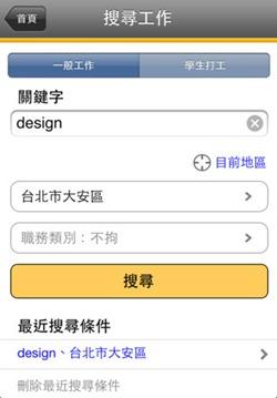 [Android/iOS] 找工作App:1111工作特蒐+104工作快找 104-02