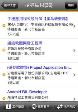 [Android/iOS] 找工作App:1111工作特蒐+104工作快找 104-03