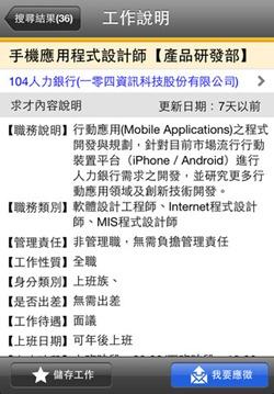 [Android/iOS] 找工作App:1111工作特蒐+104工作快找 104-04