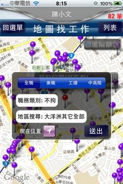 [Android/iOS] 找工作App:1111工作特蒐+104工作快找 1111-04