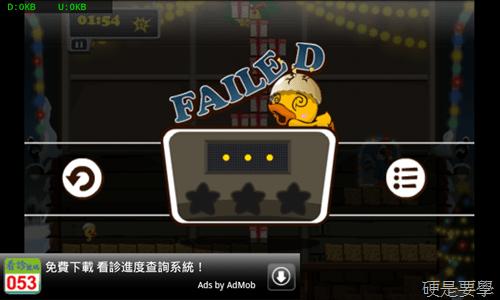 [Android遊戲] Gu Morning:結合俄羅斯方塊的可愛小雞逗趣遊戲 gu-morning-14